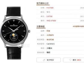 ZF厂复刻手表超薄月相大师系列腕表详情