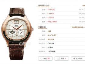 TW厂伯爵BLACK -TIE系列G0A32017腕表怎么样
