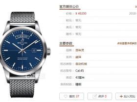 V7百年灵越洋系列(白壳蓝面)腕表