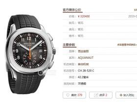 YL厂百达翡丽AQUANAUT系列5968A-001腕表
