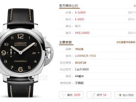 VS厂沛纳海 LUMINOR 1950 系列 PAM 00359 腕表做工如何