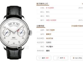 ZF厂「开年大作」万国葡萄牙系列IW503501腕表