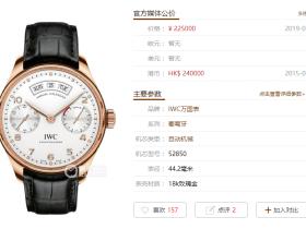 ZF新品万国葡萄牙系列IW503504年历腕表