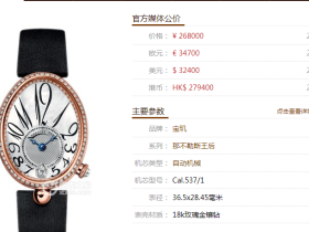 ZF厂宝玑那不勒斯王后系列8918BR腕表首发-ZF厂2019最强女表