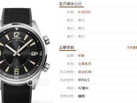 ZF厂积家北宸系列9068670日历型腕表首发详解
