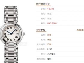 GS厂浪琴优雅系列L8.110.4.71.6腕表首发详解