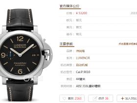 XF厂沛纳海PAM01312腕表首发详解