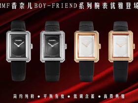 MMF厂香奈儿BOY · FRIEND系列H4886腕表首发详解