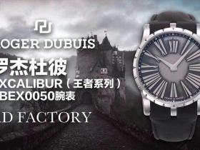 RD厂新品罗杰杜彼EXCALIBUR王者系列RDDBEX0500腕表首发详解