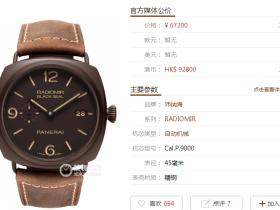 VS厂沛纳海RADIOMIR系列PAM00505腕表首发详解