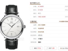 AF厂万国表柏涛菲诺系列IW356501腕表评测
