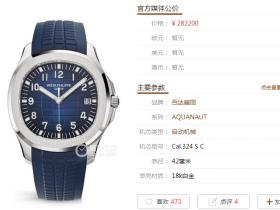 ZF厂百达翡丽AQUANAUT系列5168G-001手雷时计腕表