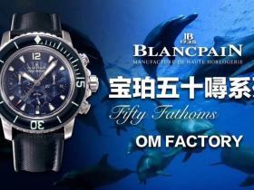 品鉴OM厂宝珀五十噚系列5066F-1140-52B腕表