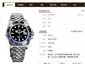 快速分辨真假劳力士格林尼治黑蓝表圈-904L蚝式钢腕表