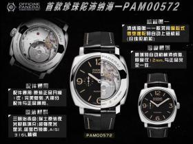 """轻盈的""""大块头""""—V9厂沛纳海572珍珠陀机芯复刻表新品发布"""