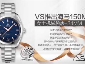 VS厂欧米茄海马150米女士机械34毫米腕表-海浪蓝全面详解评测