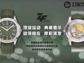 ZF厂百达翡丽绿手雷5168G腕表详细评测