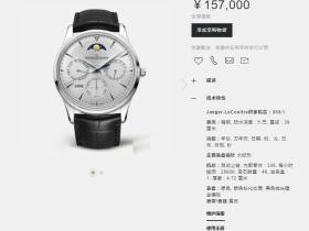 V9厂新品推荐:V9厂积家大师万年历腕表对比正品评测