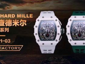 KV厂理查德米勒RM11陶瓷复刻表评测