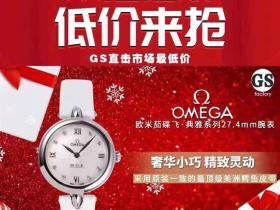双12特惠专区-GS厂欧米茄蝶飞系列424腕表