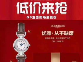双十二特惠专区-GS厂浪琴马术系列石英腕表