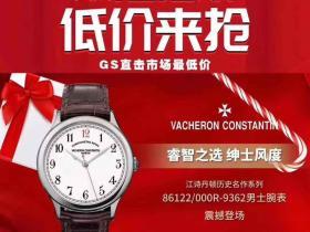 双12特惠专区-GS厂江诗丹顿历史名作系列86122/000R-9362腕表