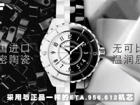 XF厂香奈儿J12系列