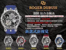 BBR厂罗杰杜彼王者系列钛合金陀飞轮腕表首发-新款式新视觉