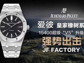 JF厂爱彼V5版15400腕表详细评测-爱彼最强复刻版本