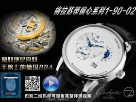TZ厂格拉苏蒂原创偏心系列1-90-02款腕表深度评测