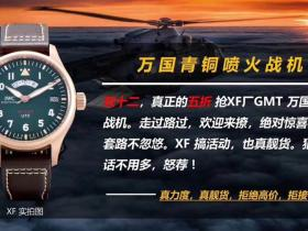 厂家通知:XF厂万国青铜战机「双十二限时半价」IW327101万国MJ271特别版