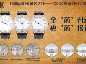 FK厂V3版宝玑经典系列5177BA腕表对比正品评测-全芯升级