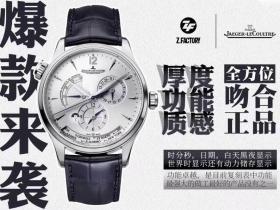 ZF厂积家地理学家大师1428421两地时动能显示腕表评测-最完美版本
