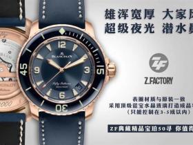 ZF厂宝珀五十噚5015红金腕表评测-顶级蓝宝石圈口