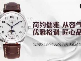 GS厂收官之作-GS厂浪琴名匠月相L2.909.4.78.3腕表评测