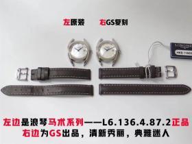 GS厂浪琴马术系列L6.137.4.87.2石英女士复刻表对比正品评测