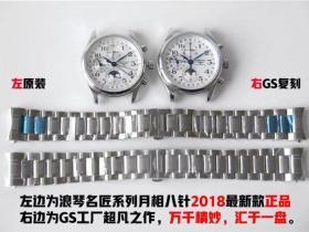 GS厂浪琴名匠月相八针复刻表对比正品深度评测-入门手表推荐
