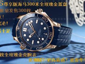 VS厂欧米茄尊享版海马300m全玫瑰金蓝盘复刻表评测-新品首发