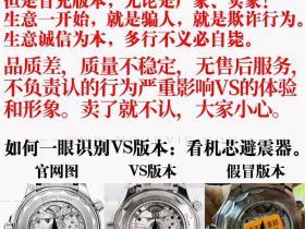 如何辨认真正VS厂欧米茄海马复刻表