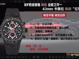 XF厂泰格豪雅卡莱拉陶瓷红骑士AR2A1Z.FT6044腕表评测