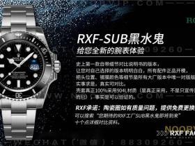 「XF厂出品」RXF厂劳力士SUB黑水鬼116610复刻表评测
