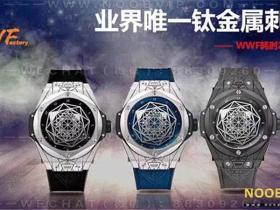 WWF厂宇舶恒宝BIG BANG刺青六芒星钛金属复刻表评测