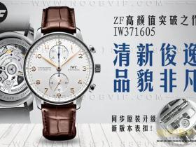 ZF厂IWC万国新葡计IW371605腕表深度评测