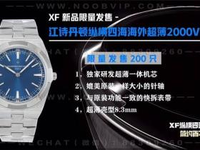 XF厂VC江诗丹顿纵横四海海外超薄2000V骚蓝盘腕表评测
