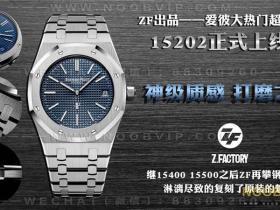 ZF厂AP爱彼皇家橡树15202蓝盘腕表做工怎么样