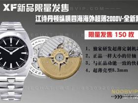 XF厂江诗丹顿纵横四海海外超薄2000v黑盘腕表评测