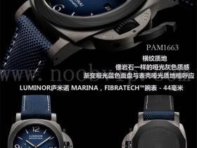 VS厂沛纳海pam1663骚蓝盘腕表评测
