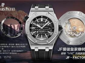 JF厂AP爱彼皇家橡树V10版15710腕表评测