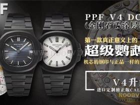 PPF厂百达翡丽鹦鹉螺V4版DCL镀黑版腕表评测-金刚石碳涂层表壳