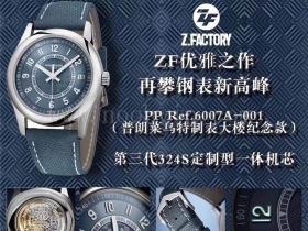 ZF厂PP百达翡丽6007A-001腕表评测-普朗乌菜特制表大楼纪念款